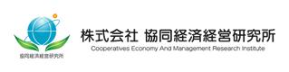協同経済経営研究所